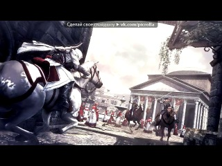 �Assassins Creed: Brotherhood� ��� ������ ������ �������� - ������� ������� ����� 3 Assassins Creed 3 . Picrolla